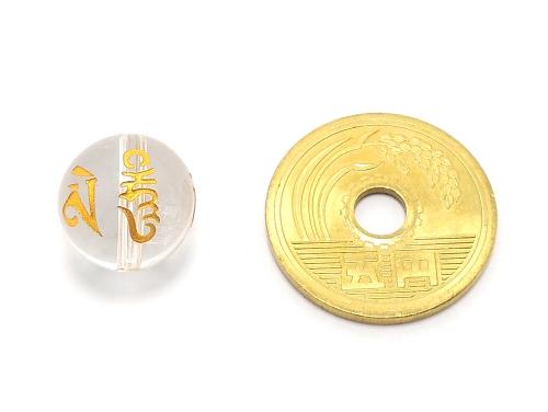 アジアン・エスニックパワーストーン天然石ビーズ粒売り クリスタル(水晶)(六字真言)AAA(4月誕生日石)12ミリ 開運 ハンドメイド・手作りアクセサリー用 (11570)